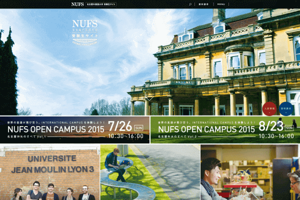受験生サイト|NUFS:NAGOYA UNIVERSITY OF FOREIGN STUDIES