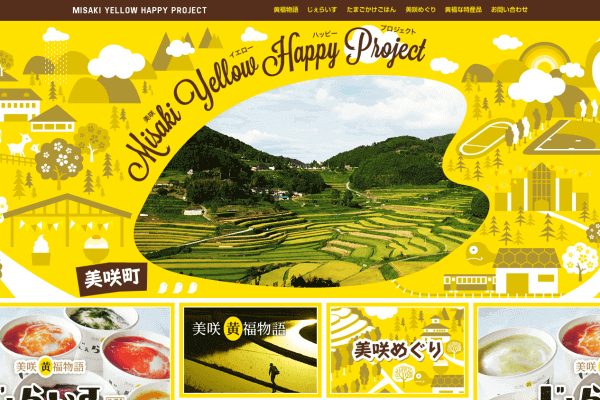 美咲 黄福物語  MISAKI YELLOW HAPPY PROJECT