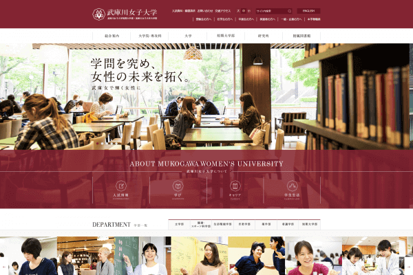 武庫川女子大学[Mukogawa Women's University]