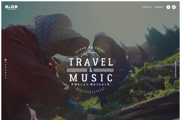 旅と音楽〜Travel & Music〜